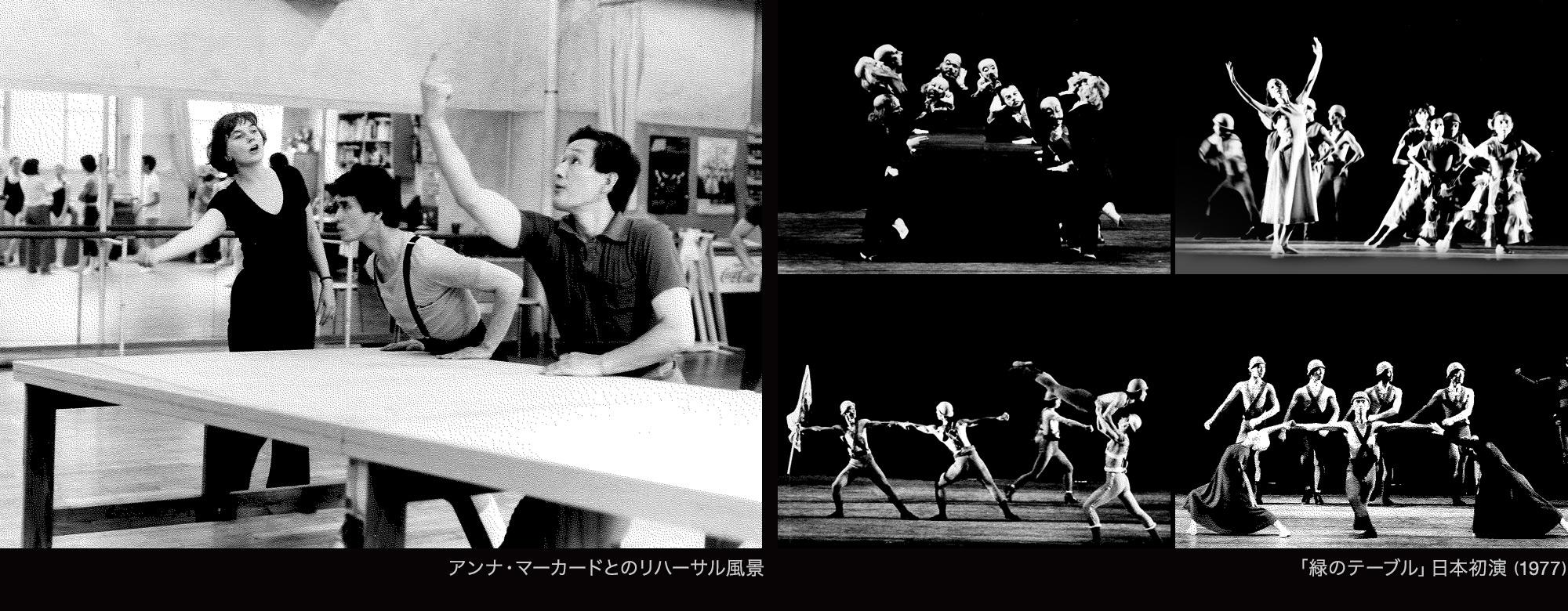 1977年 日本へ、魂の継承